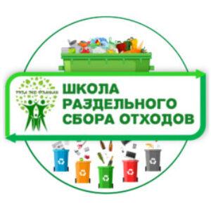 Group logo of Школа раздельного сбора отходов