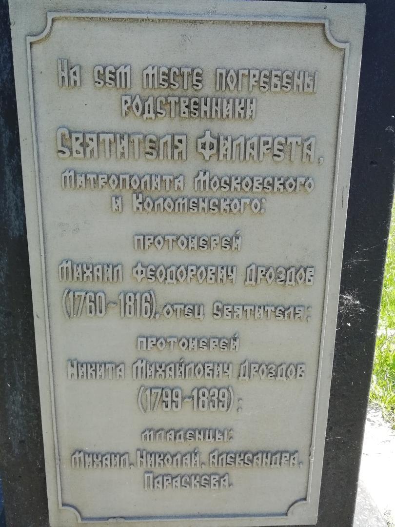 Мемор. табл.на кресте